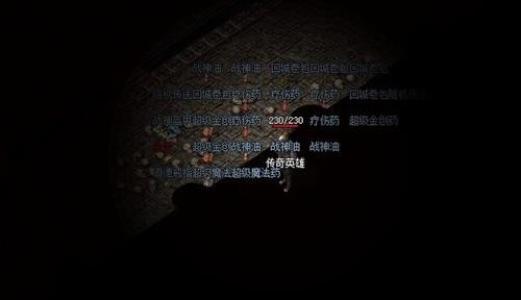 地下城私服官网下载